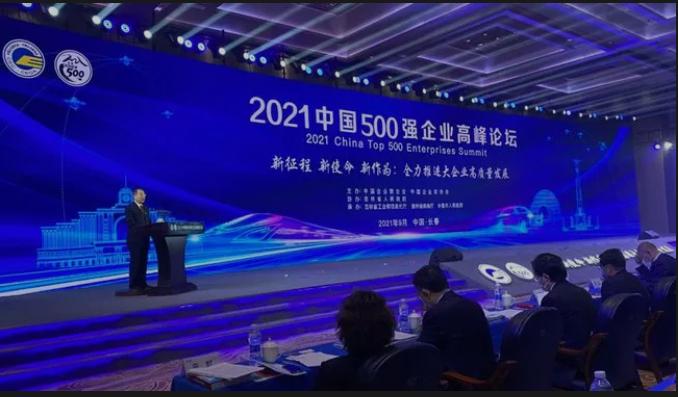 """蓝润集团连续六年上榜""""中国企业500强""""""""中国民营企业500强"""""""