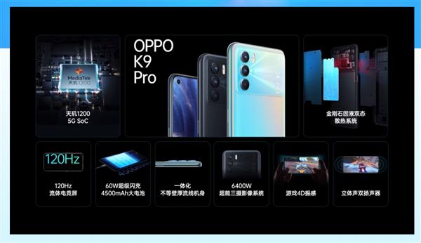 最低1999元起!OPPO发布K9 Pro:搭载天玑1200、全新注塑工艺