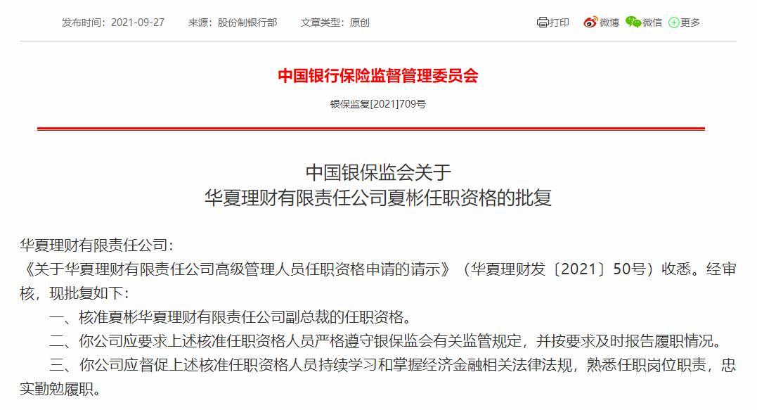 华夏理财副总裁夏彬任职资格获批 开业一年现有副总裁四位