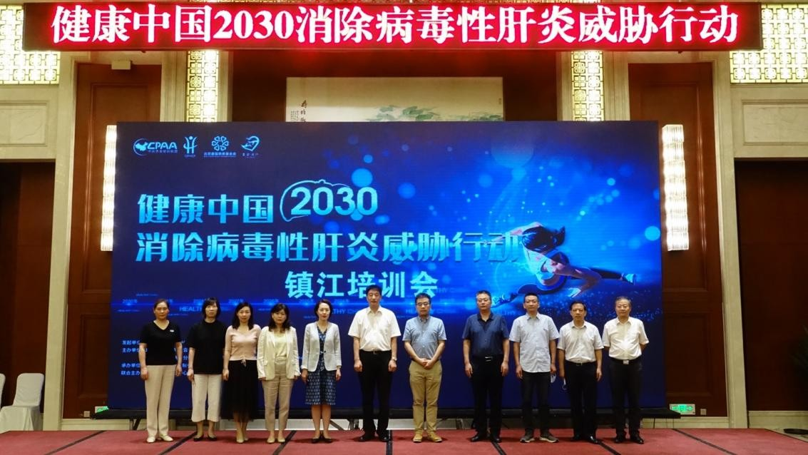 健康实博体育主页2030消除病毒性肝炎威胁行动走进镇江_东海资讯网