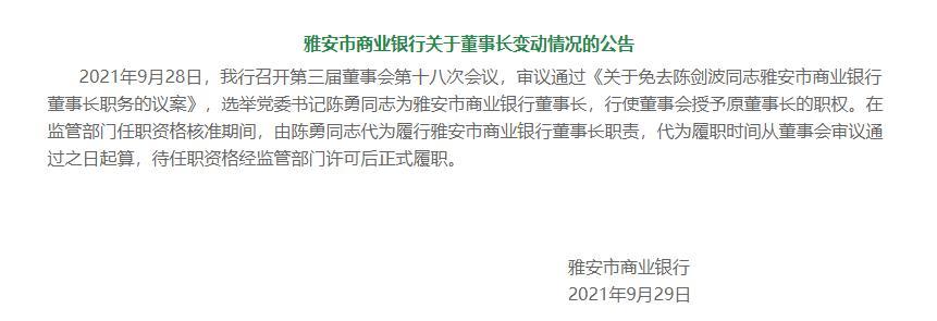 """雅安市商业银行三年三换董事长 党委书记陈勇正式""""接棒"""""""