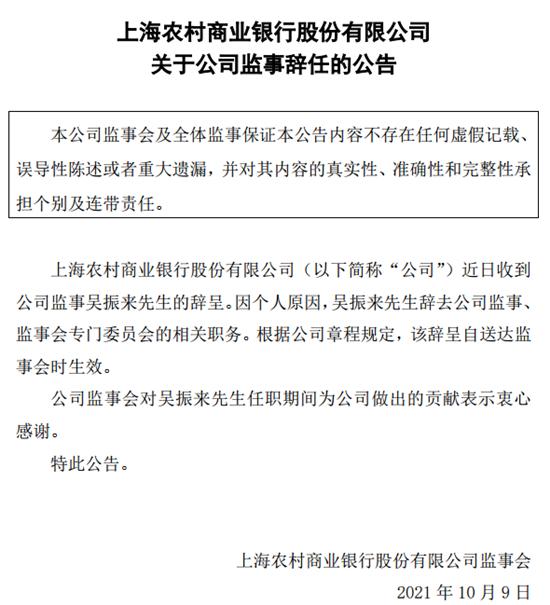 上海农商行监事吴振来辞任 71岁高龄功成身退
