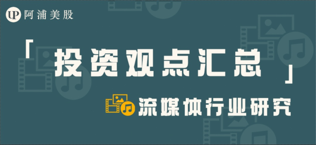 哔哩哔哩从小众亚文化到主流流媒体视频巨头