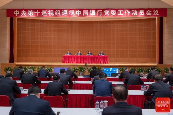中央第十巡视组巡视中国银行股份有限公司党委工作动员会召开