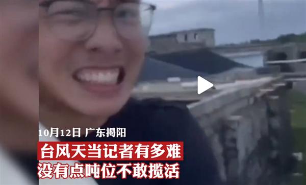 """直播:聚焦台风""""圆规""""!海口出现海水倒灌、记者台风中抱柱子做报道"""