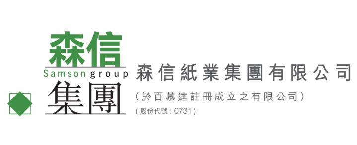 森信纸业(00731.HK):远通纸业之破产重组计划已完成执行 续停牌