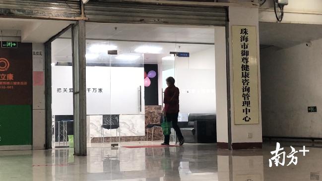 """在珠海市香洲区的百汇城大厦里,有""""珠海市御尊健康咨询管理中心""""(以下简称""""御尊"""")、""""珠海市中航人养生馆""""(以下简称""""中航"""")、""""三髓""""等多家养生馆。"""
