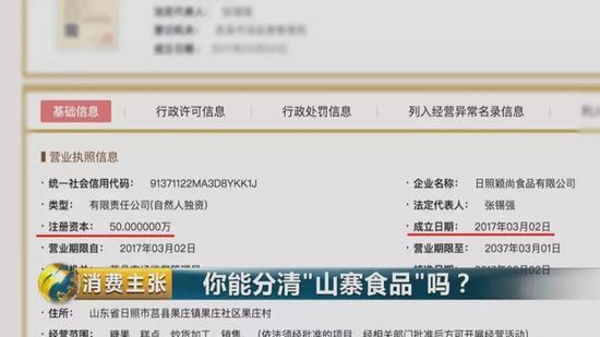 """这款""""小白兔""""奶糖,生产厂家是山东东营金昊食品厂,位于山东省东营市广饶县广饶镇安王村。成立时间是2007年,注册资本金只有9万元。"""