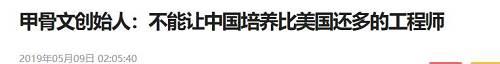 他的这一担忧反倒说清楚明了中国技巧起飞、中国的科技击败发达国度并不是 一个悠远的胡想。