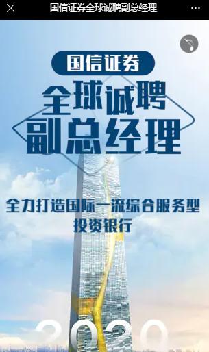 国信证券大动作!首次全球招聘分管自营、资管副总裁,深圳国